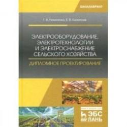 Электрооборудование, электротехнологии и электроснабжение сельского хозяйства