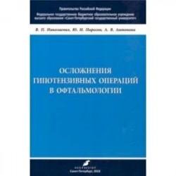 Осложнения гипотензивных операций в офтальмологии. Учебно-методическое пособие