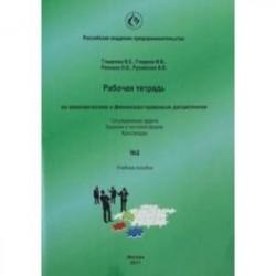 Рабочая тетрадь по экономическим и финансово-правовым дисциплинам № 2