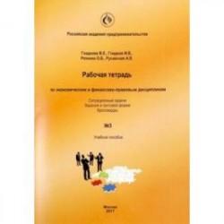 Рабочая тетрадь по экономическим и финансово-правовым дисциплинам № 3