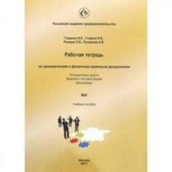 Рабочая тетрадь по экономическим и финансово-правовым дисциплинам № 4