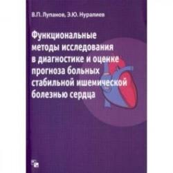 Функциональные методы исследования в диагностике и оценке прогноза больных ишемической болезнью