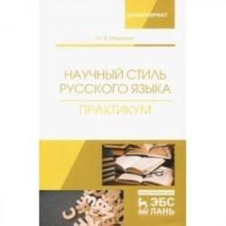 Научный стиль русского языка. Практикум