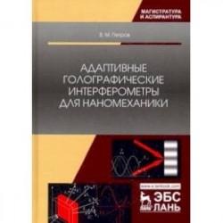 Адаптивные голографические интерферометры для наномеханики. Учебное пособие