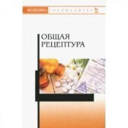 Общая рецептура. Учебное пособие
