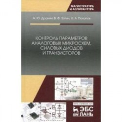 Контроль параметров аналоговых микросхем, силовых диодов и транзисторов