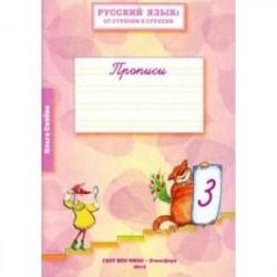 Русский язык. От ступени к ступени. Прописи. В 4-х частях. Часть 3