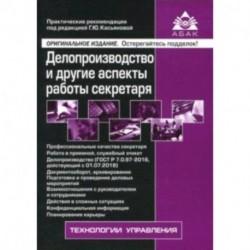Делопроизводство и другие аспекты работы секретаря