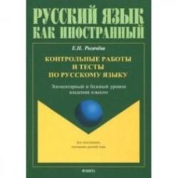 Контрольные работы и тесты по русскому языку