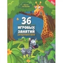 36 игровых занятий для подготовки к школе