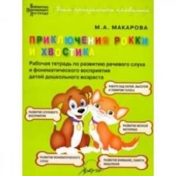 Приключения Рокки и Хвостика. Рабочая тетрадь по развитию речевого слуха и фонематического восприят.