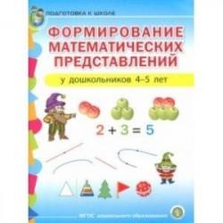 Формирование математических представлений у детей 4-5 лет. Подготовка к школе. ФГОС ДО