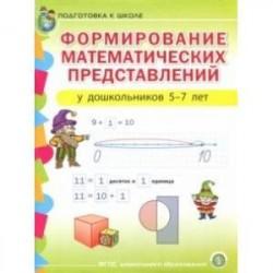 Формирование математических представлений у детей 5-7 лет. Подготовка к школе. ФГОС ДО