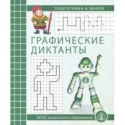 Графические диктанты. Рабочая тетрадь по развитию пространственных представлений у детей 5-7 лет
