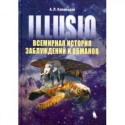 Illusio. Всемирная история заблуждений и обманов