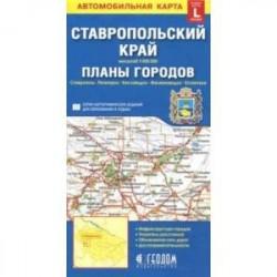 Ставропольский край + планы городов. Автомобильная карта