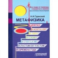 Метафизика: I. Veritas. II. Nostalgie. III. Лира. IV. Слово. V. C'estla vie. VI. Factum Est. Factum