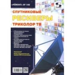 Выпуск 146. Спутниковые ресиверы ТРИКОЛОР ТВ