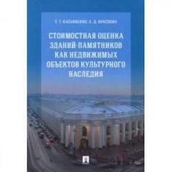 Стоимостная оценка зданий-памятников как недвижимых объектов культурного наследия