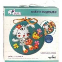 Набор для шитья и вышивания 'Зайка Пушинка'(04080)