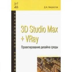 3D Studio Max + VRay. Проектирование дизайна среды. Учебное пособие