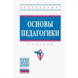 Основы педагогики. Учебник