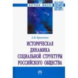 Историческая динамика социальной структуры российского общества