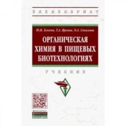 Органическая химия в пищевых биотехнологиях. Учебник