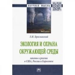 Экология и охрана окружающей среды: законы и реалии в США, России и Евросоюза