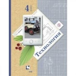 Технология. 4 класс. Учебник. ФГОС