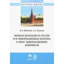 Военная безопасность России и ее информационная политика в эпоху цивилизационных конфликтов
