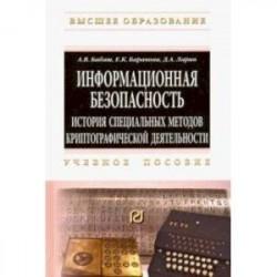 Информационная безопасность. История специальных методов криптографической деятельности. Уч. пособие