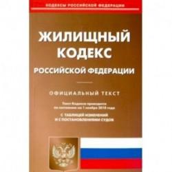 Жилищный кодекс РФ (по сост. на 01.11.2018 г.).
