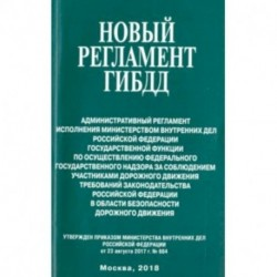 Новый регламент ГИБДД. Административный регламент исполнения МВД РФ государственной функции