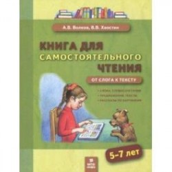 Книга для самостоятельного чтения. 5-7 лет. От слога к тексту