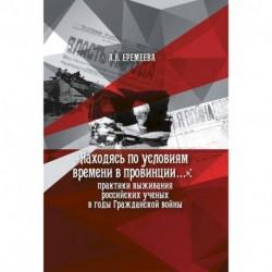 Находясь по условиям времени в провинции: практики выживания российских ученых в годы Гражданской войны