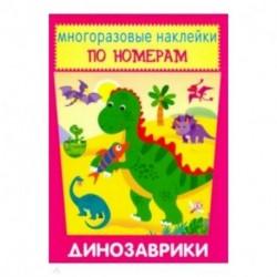 Многоразовые наклейки. Динозаврики