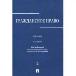 Гражданское право. Учебник. В 3-х томах. Том 2