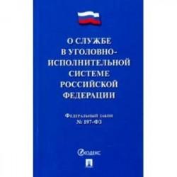 О службе в уголовно-исполнительной системе Российской Федерации, №197-ФЗ