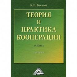 Теория и практика кооперации: Учебник