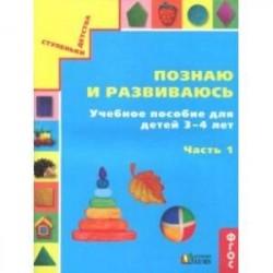 Познаю и развиваюсь. Учебное пособие для детей 3-4 лет. Рабочая тетрадь. Часть 1. ФГОС