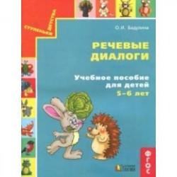 Речевые диалоги. Учебное пособие для детей 5-6 лет. Рабочая тетрадь. ФГОС