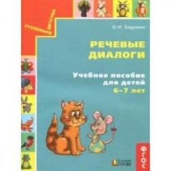 Речевые диалоги. Учебное пособие для детей 6-7 лет. Рабочая тетрадь. ФГОС