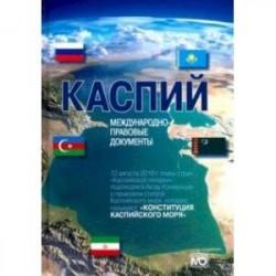 Каспий. Международно-правовые документы