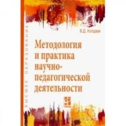 Методология и практика научно-педагогической деятельности. Учебное пособие