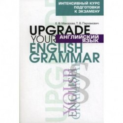 Английский язык. Upgrade your English Grammar. Интенсивный курс подготовки к экзамену