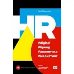 HR digital бренд аналитика маркетинг