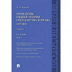 Проблемы общей теории государства и права (право). Учебник. В 2-х томах. Том 2