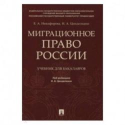 Миграционное право России. Учебник для бакалавров
