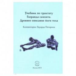 Учебник по трактату Гхеранда самхита. Древнее описание йоги тела